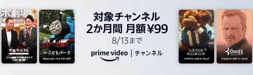【8/13まで】PrimeVideoチャンネル2ヶ月99円キャンペーン