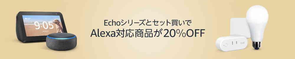 【3/26まで】Echoシリーズ購入で対象のスマートホーム製品が20%OFF