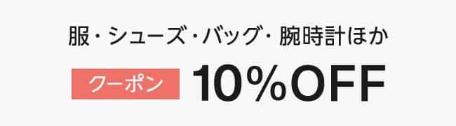 【3/30まで】服・シューズ・バッグ・腕時計などがクーポンで10%OFF
