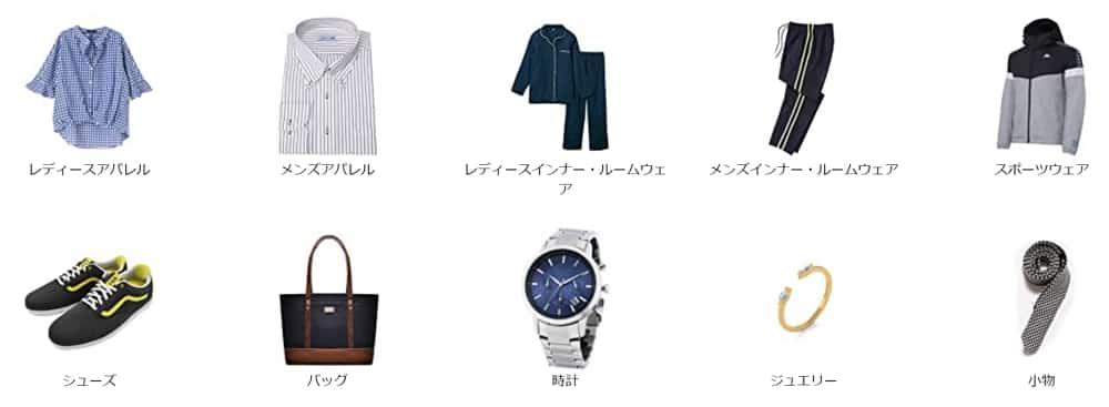 【新作春物など】ファッション関連がお買い得