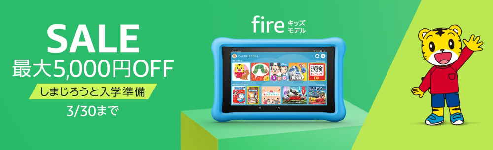 amazon fireタブレット 新生活セール