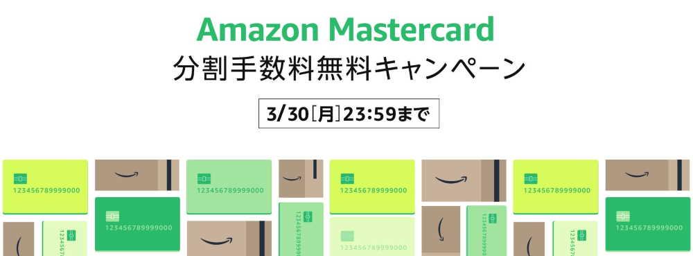 Amazon Mastercard 分割手数料無料キャンペーン