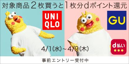 【d払い】ユニクロ・GUで対象製品を2枚購入で1枚分ポイント還元(4/9まで)