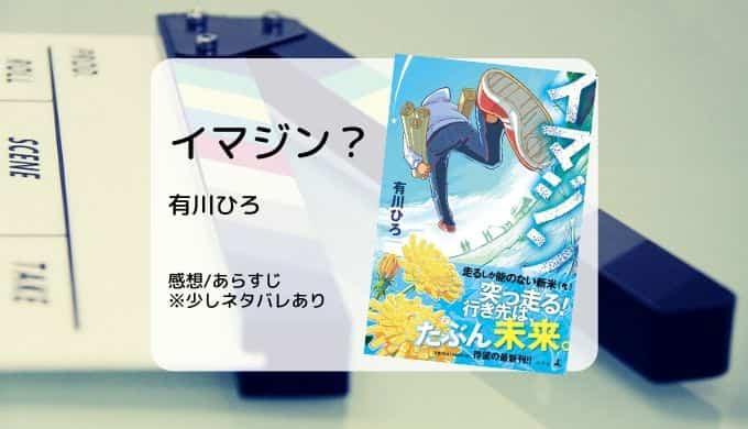 【感想/あらすじ】イマジン?/有川浩 ※少しネタバレあり