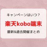 【2020】楽天kobo端末のセールはいつ?最新&過去のセールまとめ(forma,libraH2O,claraHD)