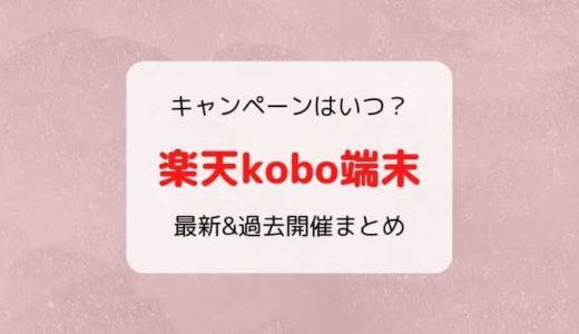 【2020】楽天kobo端末/本体のセールはいつ?最新&過去のセールまとめ(forma,libraH2O,claraHD,nia)