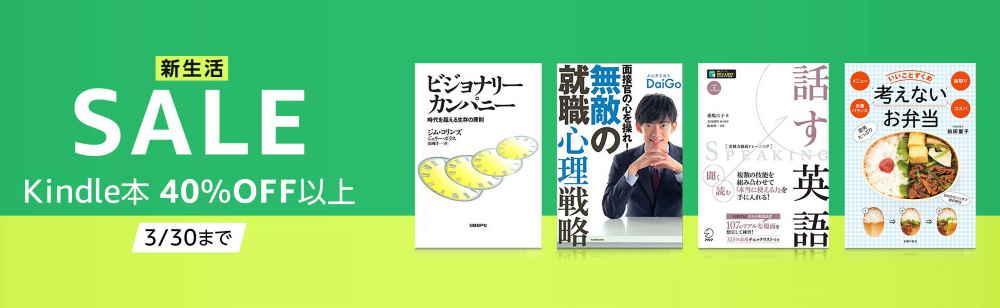 【3/30まで】Kindle本40%OFF以上!新生活キャンペーン