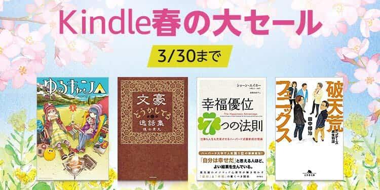 【3/30まで】40%OFF以上!Kindle春の大セール