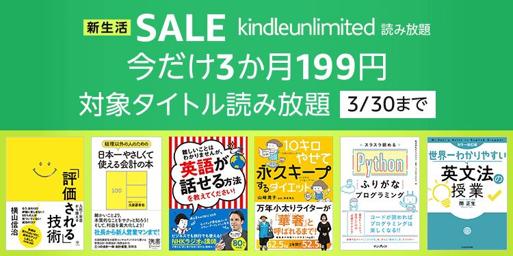 【2020最新】Kindle Unlimited 3ヶ月199円他キャンペーン開催中!