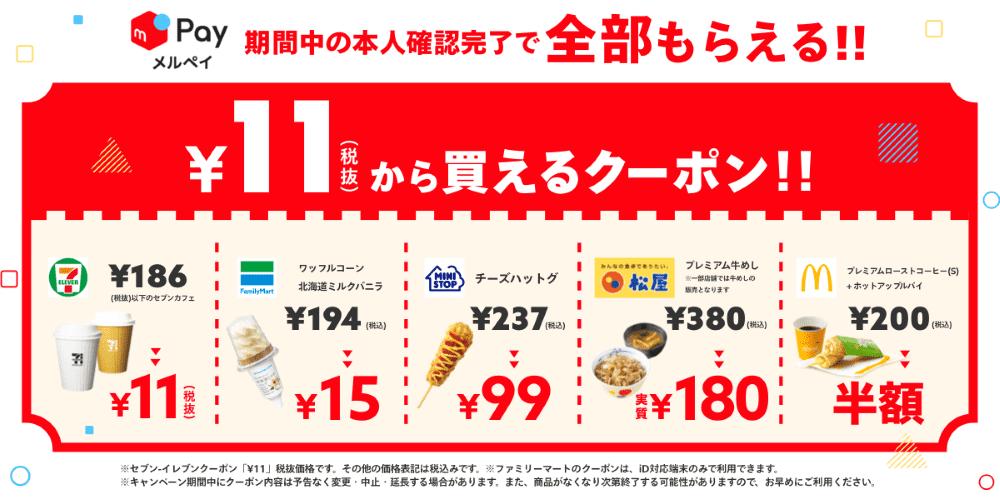【メルペイ】本人確認で11円から買えるクーポンプレゼント