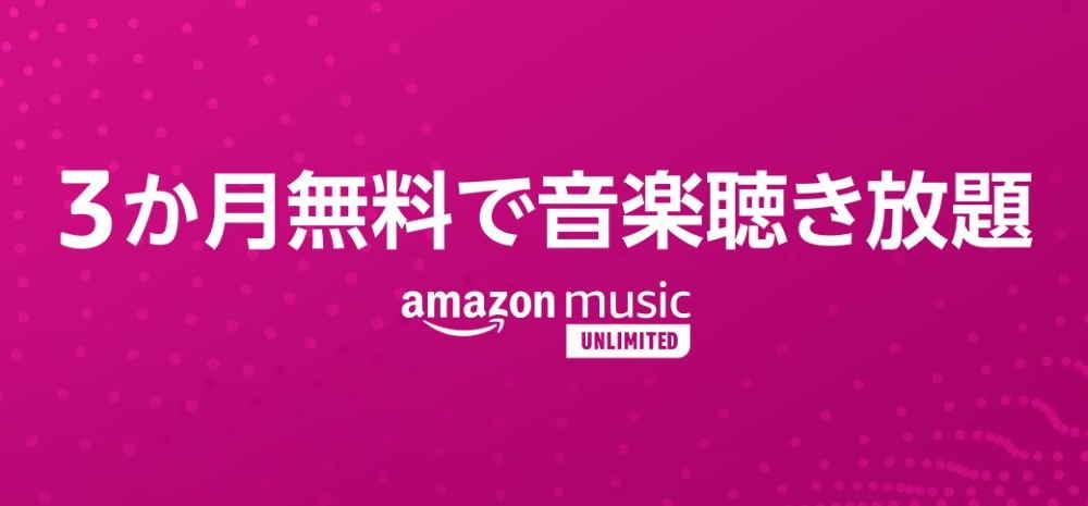 【6/16まで】 Amazon Music Unlimited 3ヶ月無料キャンペーン