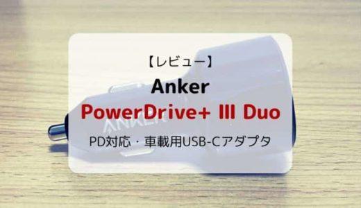 【レビュー】Anker PowerDrive+Ⅲ Duo/PD対応・車載用USB-Cアダプタ
