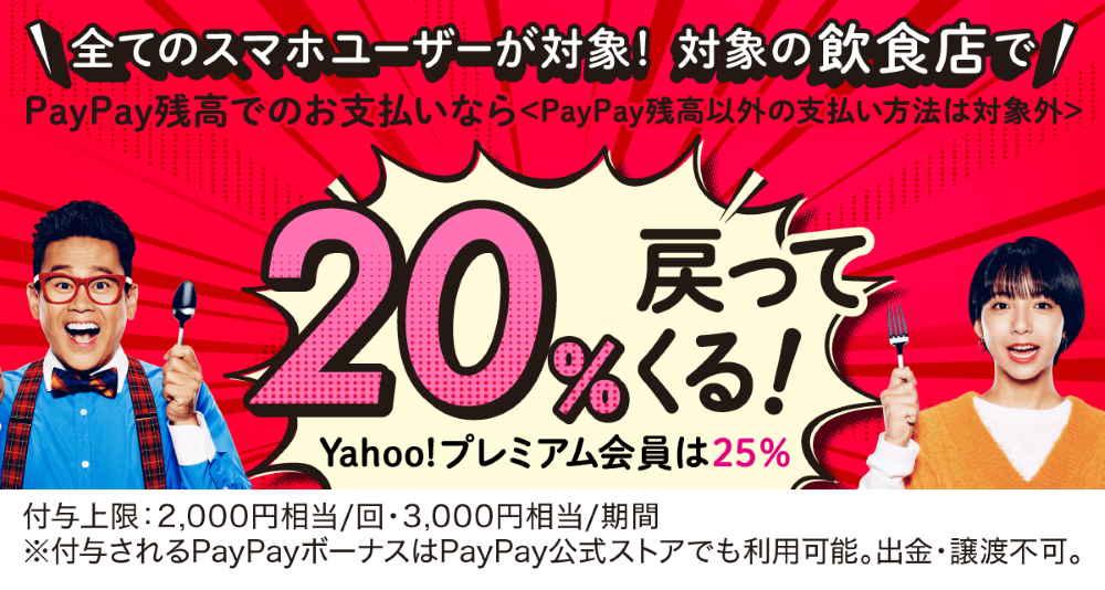 【4月】対象の飲食店で最大25%還元