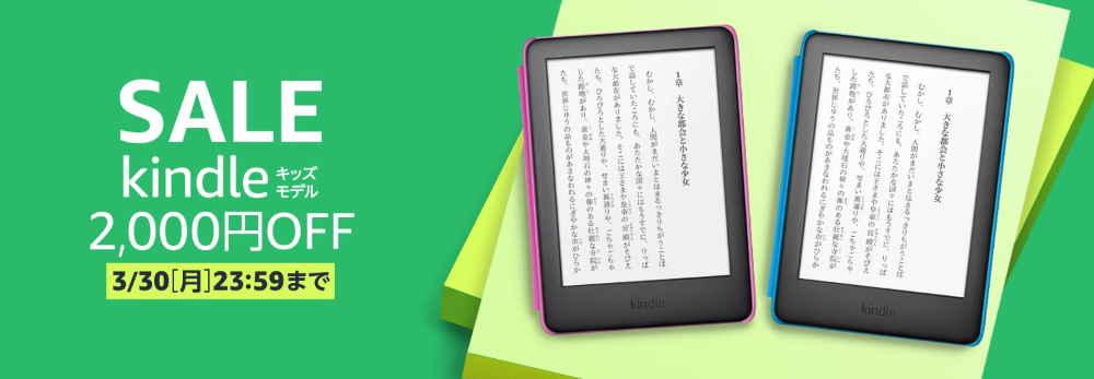 新生活セール・Amazonデバイス(kindle)