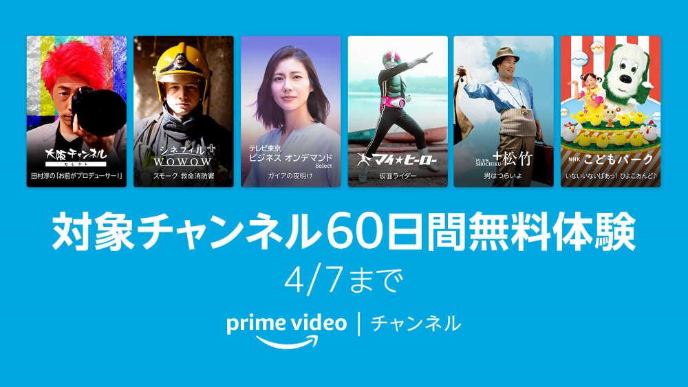 【4/7まで】Prime Videoチャンネル 対象チャンネル60日間無料体験