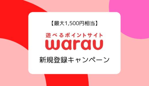 【4/6まで】ワラウ 最大1,500円相当 新規登録キャンペーン(スマホ登録限定)