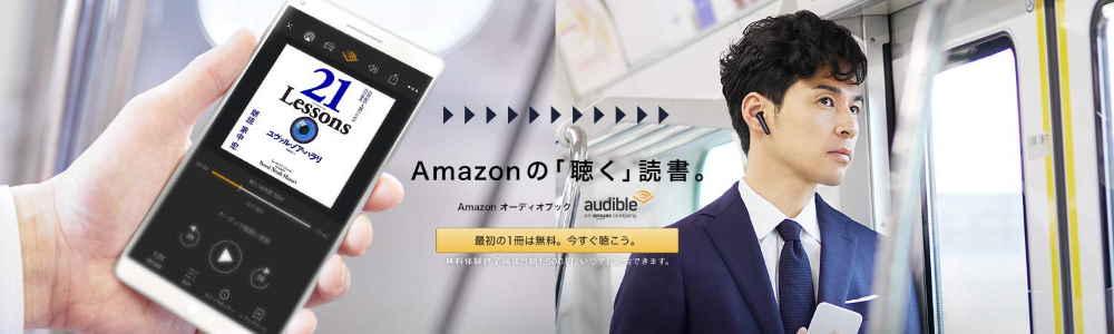 【最初の1冊無料】Audible(オーディブル)初回1ヶ月無料キャンペーン