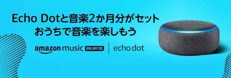【終了日未定】Echo DotとMusic Unlimited2ヶ月分がセットで2,980円