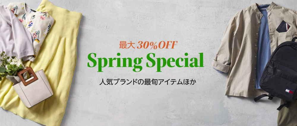 【終了日未定】最大30%OFF!ファッションセール Spring Special