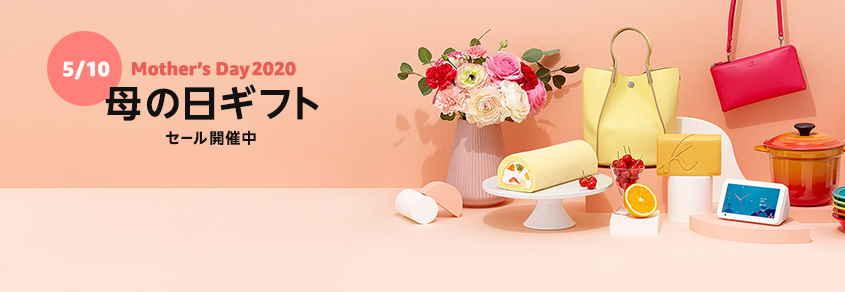 【5/10まで】Echoシリーズ「母の日ギフト」セール