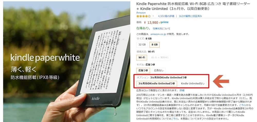 【終了日未定】Kindle端末とセット購入でKindle Unlimitedが3ヶ月無料