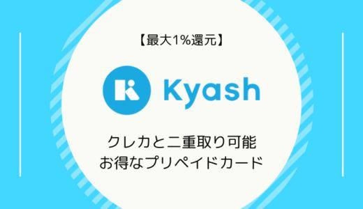 【最大1%還元】Kyash(キャッシュ)ポイント二重取りできるお得なプリペイドカード(一部審査・年齢制限なし)