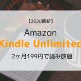 【2020最新】Kindle Unlimitedキャンペーン/新規2ヶ月199円