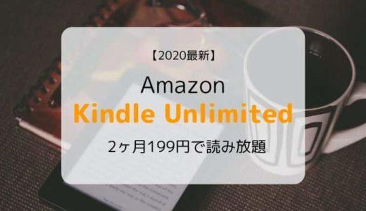 【6/6まで】Kindle Unlimitedキャンペーン 新規2ヶ月199円/299円開催中
