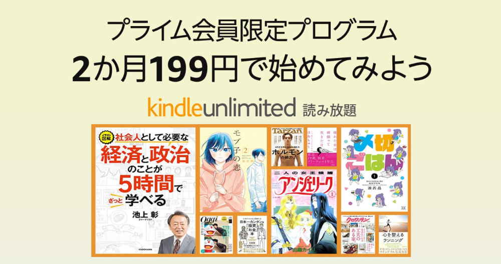 【2020】Kindle Unlimited 2ヶ月199円他キャンペーン開催中!