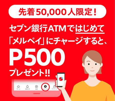【メルペイ】はじめてセブン銀行ATMから5,000円以上チャージで500P(4/30まで)