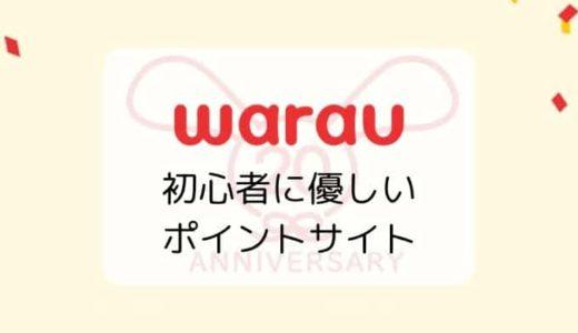 warau(ワラウ)の特徴、メリット&デメリット/初心者に優しいポイントサイト
