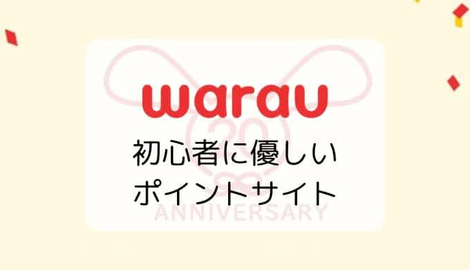 【初心者に優しい】warau(ワラウ)の特徴、メリット&デメリット