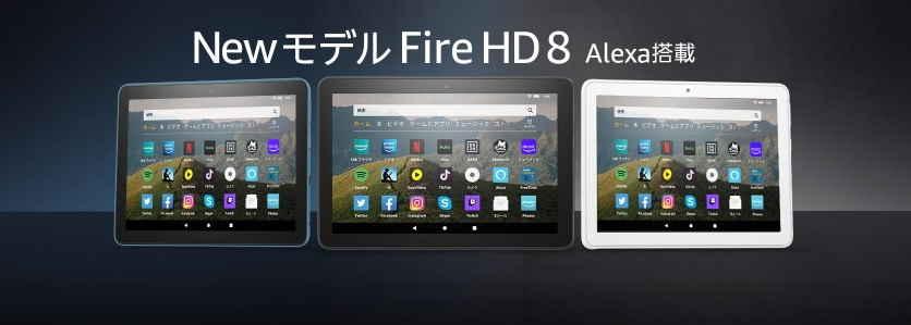 【終了日未定】新型Fire HD8 / Plus セット買いで最大2,000円OFF