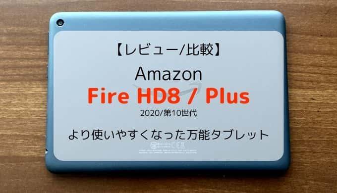 【レビュー/比較】新型Fire HD8 / Plus(第10世代/2020)さらに使いやすくなった高機能・高コスパタブレット