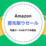【2020年6月】Amazonタイムセール祭り(夏先取りセール)おすすめ商品、特選情報まとめ(ガジェット、家電など)