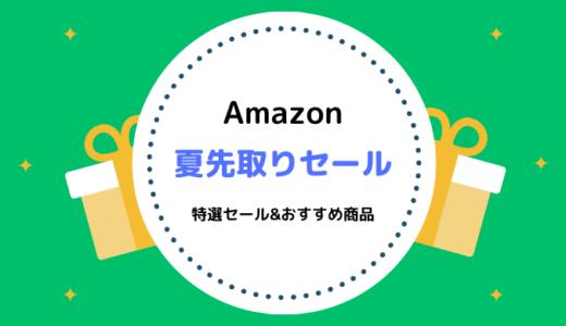 【2020年6月】Amazonタイムセール祭り/おすすめ商品、特選情報まとめ(ガジェット、家電など)