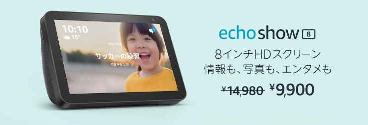 【34%OFF】Echo Show8セール中!