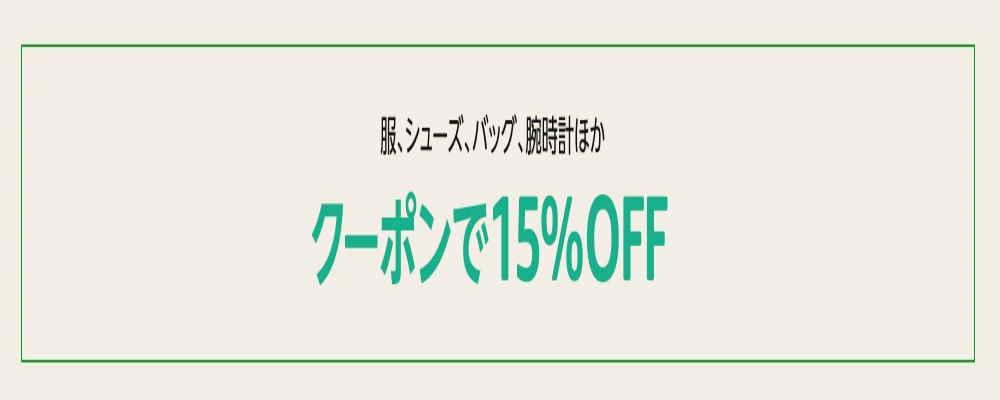 【6/1まで】服・シューズ・バッグ・腕時計などクーポンで15%OFF