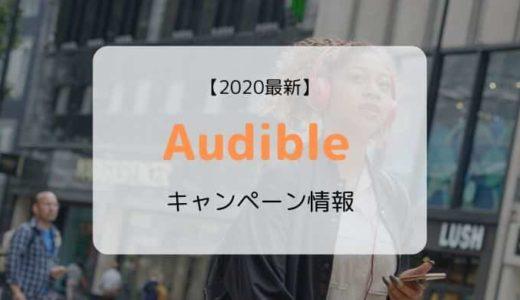 【2020最新】Audible(オーディブル)30日間&1冊無料キャンペーン開催中