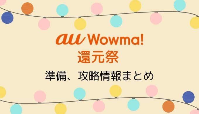 【2020最新】au Wowma!還元祭はいつ?/準備、攻略、おすすめ・お得情報まとめ(次回5/8 10時~5/12 9:59まで)