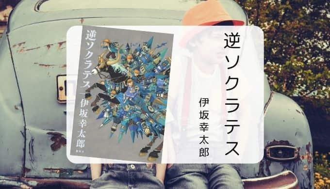【感想/あらすじ】逆ソクラテス/伊坂幸太郎 ※少しネタバレあり