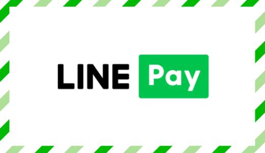 【最大3%還元】LINE Payの特徴、使える店(加盟店)、メリット&デメリット