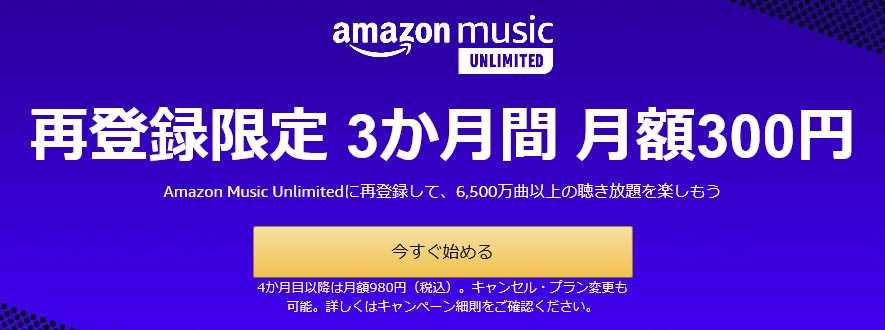 【期間不明】Music Unlimited 再登録3ヶ月300円キャンペーン