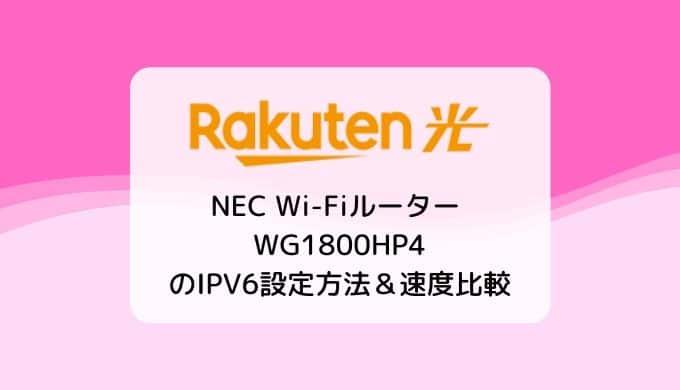 【楽天ひかり】NEC Wi-FiルーターWG1800HP4のIPV6設定方法&速度比較(transix)