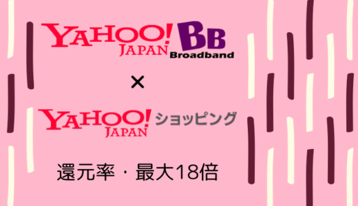 【最大18倍】YahooBB!プレミアムならYahoo!ショッピングの買い物がお得