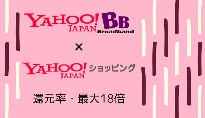 【最大18倍】Yahoo!ショッピングはYahoo!BBプレミアム特典でお得になる