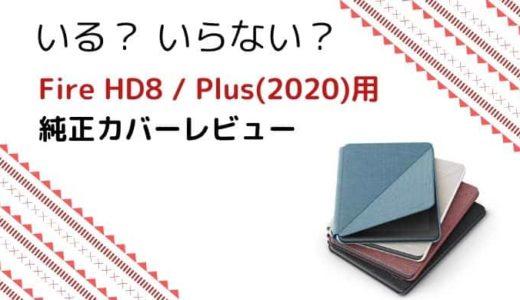 【レビュー】新型Fire HD8 / Plus(2020)にカバーは必要?いらない?純正&おススメを紹介