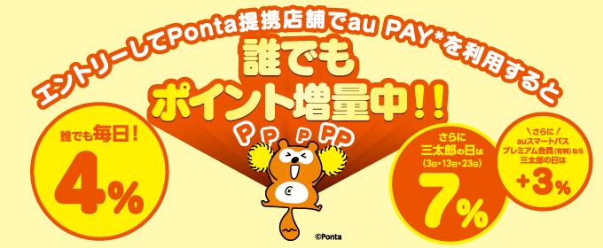 【au PAY】誰でも毎日4%!Ponta統合記念キャンペーン(7/31まで)