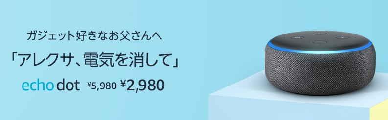 【期間不明】Echo Dotが3,000円OFF