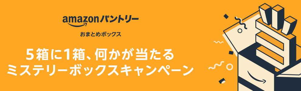 【6/30まで】Amazonパントリー ミステリーボックスキャンペーン